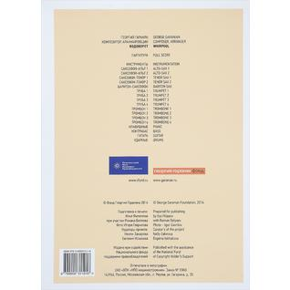 Георгий Гаранян. Книга Гаранян. Водоворот. Паритура и партии для Биг-бенда (+ мини LP), 979-0-9003110-1-618+