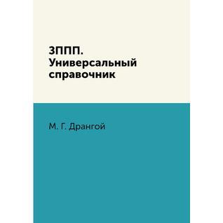 ЗППП. Универсальный справочник