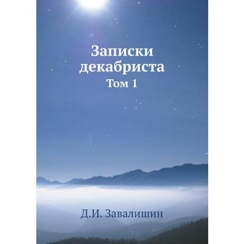 Записки декабриста (Издательство: Нобель Пресс) 38716185