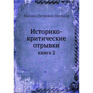 Историко-критические отрывки (ISBN 13: 978-5-517-95622-4)