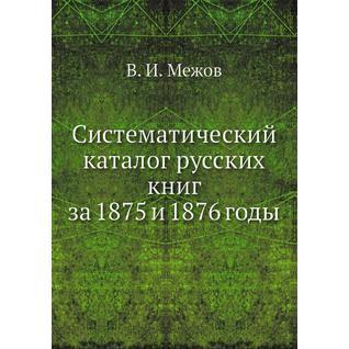 Систематический каталог русских книг за 1875 и 1876 годы