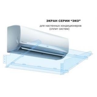 Экран для кондиционера Стандарт - 1000мм.