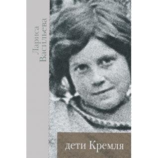 Лариса Васильева. Лариса Васильева. Васильева. Дети Кремля, 978-5-91187-140-6