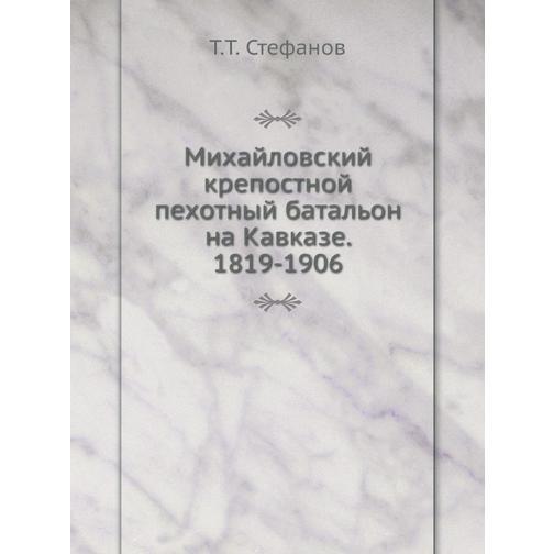 Михайловский крепостной пехотный батальон на Кавказе. 1819-1906 38734517