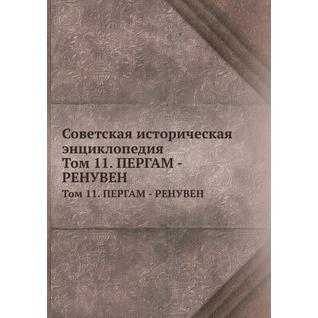 Советская историческая энциклопедия (ISBN 13: 978-5-458-23386-6)