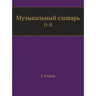 Музыкальный словарь (Издательство: Нобель Пресс)