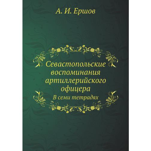 Севастопольские воспоминания артиллерийского офицера 38716951