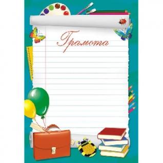Грамота Школьная ,А4,10шт/уп., 1438-07