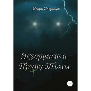 Экзорцист и Принц Тьмы