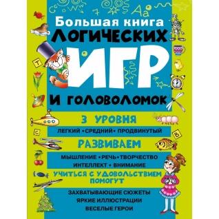 Гордиенко Н.И.. Большая книга логических игр и головоломок. Три уровня, 978-5-17-091972-7