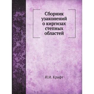 Сборник узаконений о киргизах степных областей