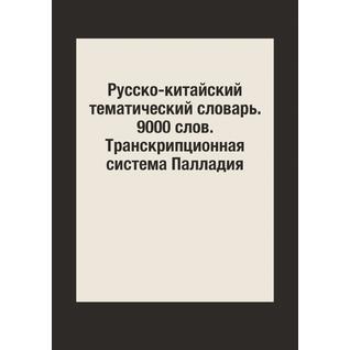 Русско-китайский тематический словарь. 9000 слов. Транскрипционная система Палладия (Издательство: T8RUGRAM)
