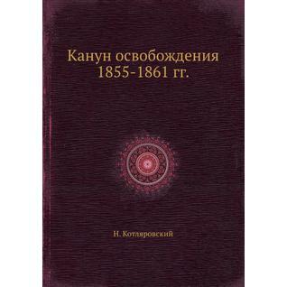 Канун освобождения 1855-1861 гг.