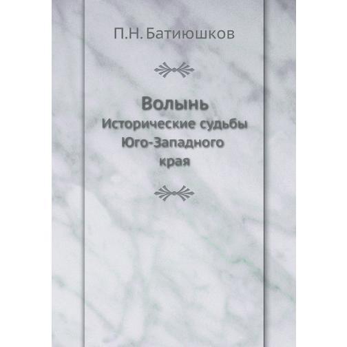 Волынь (Автор: П.Н. Батиюшков) 38716222