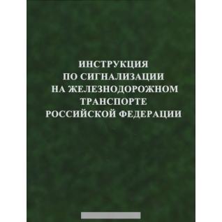 Книга Инструкция по сигнализации на железнодорожном транспорте РФ, 978-5-903082-16-218+