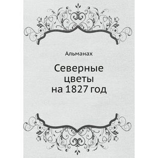 Северные цветы на 1827 год