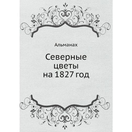 Северные цветы на 1827 год 38716620
