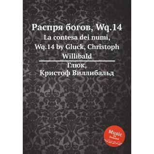 Распря богов, Wq.14