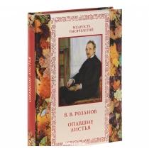 В. В. Розанов. Книга Опавшие листья, 978-5-373-06210-718+