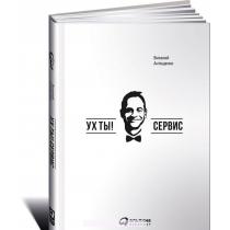 Виталий Антощенко. Ух ты! Сервис, 978-5-9614-5417-8
