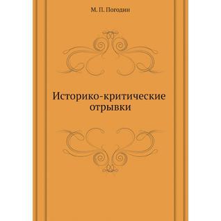 Историко-критические отрывки (ISBN 13: 978-5-517-95621-7)