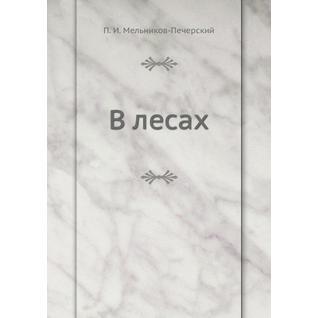 В лесах (Автор: П.И. Мельников-Печерский)