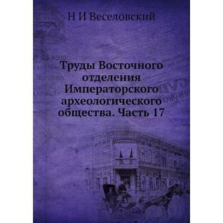 Труды Восточного отделения Императорского археологического общества. Часть 17
