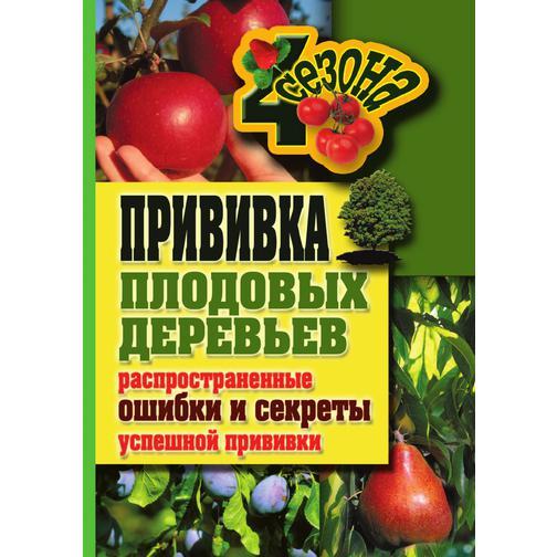 Прививки плодовых деревьев. Распространенные ошибки и секреты успешной прививки 38717233