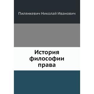 История философии права (ISBN 13: 978-5-458-23277-7)