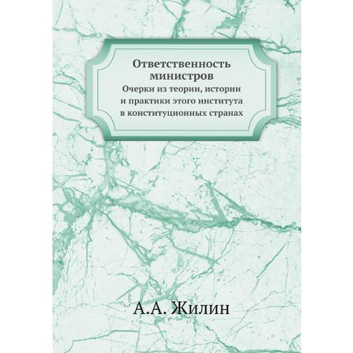 Ответственность министров (Издательство: Нобель Пресс) 38716308