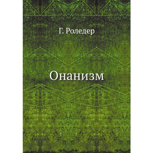 Онанизм (ISBN 13: 978-5-458-24477-0) 38716833