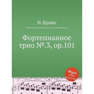 Фортепианное трио №.3, ор.101