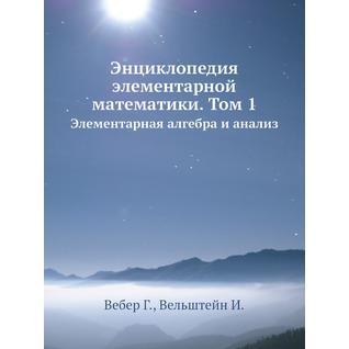 Энциклопедия элементарной математики. Том 1