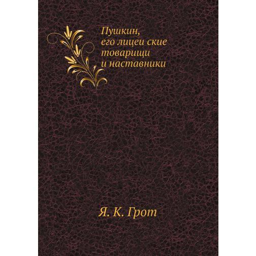 Пушкин, его лицейские товарищи и наставники 38716446
