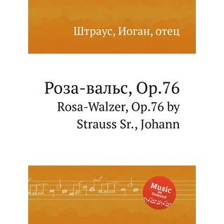 Роза-вальс, Op.76