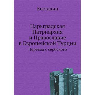 Царьградская Патриархия и Православие в Европейской Турции