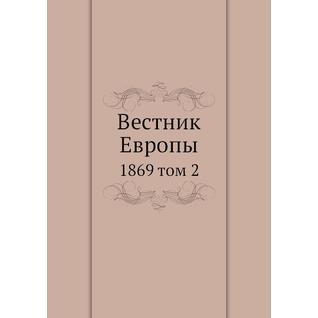 Вестник Европы (ISBN 13: 978-5-517-92025-6)