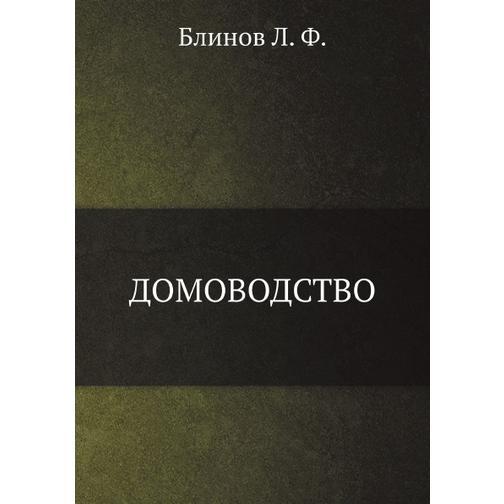 Домоводство (ISBN 13: 978-5-458-24514-2) 38716885