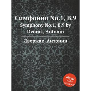 Симфония No.1, B.9