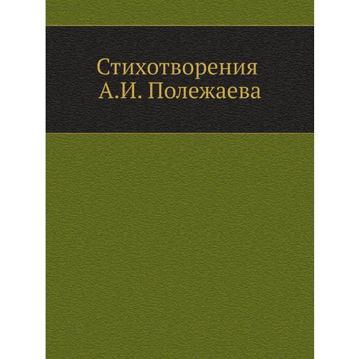 Стихотворения А.И. Полежаева (Автор: А.И. Введенский) 38716473