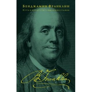 Бенджамин Франклин. Путь к богатству. Автобиография, 978-5-699-78904-7, 978-5-699-77059-5