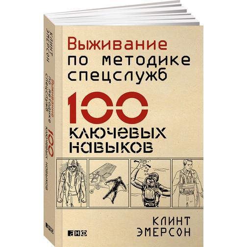 Клинт Эмерсон. Книга Выживание по методике спецслужб. 100 ключевых навыков, 978-5-91671-575-018+ 37435762