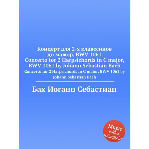 Концерт для 2х клавесинов до мажор, BWV 1061 38717857