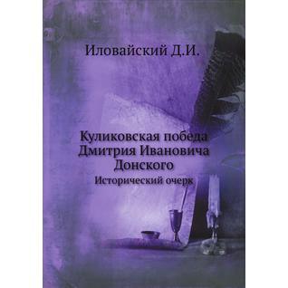 Куликовская победа Дмитрия Ивановича Донского