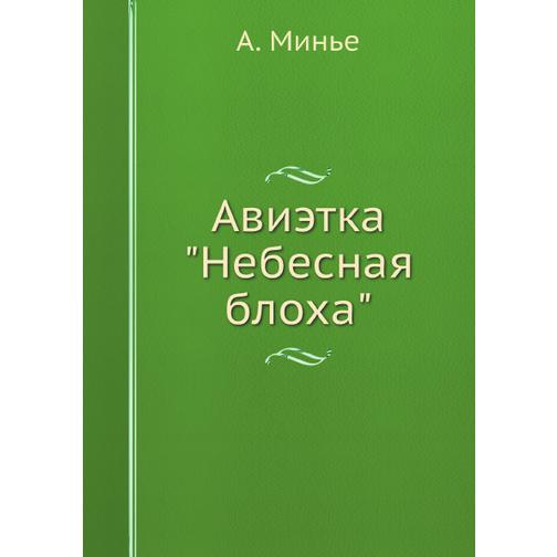 Авиэтка