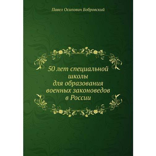 50 лет специальной школы для образования военных законоведов в России 38734310