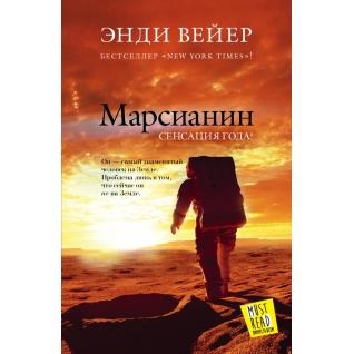 Энди Вейер. Книга Марсианин, 978-5-17-084404-318+