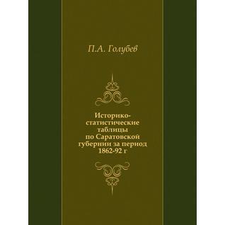 Историко-статистические таблицы по Саратовской губернии за период 1862-92 г.