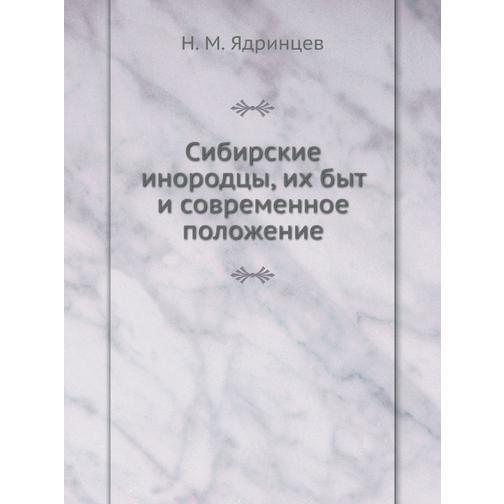 Сибирские инородцы, их быт и современное положение 38716518