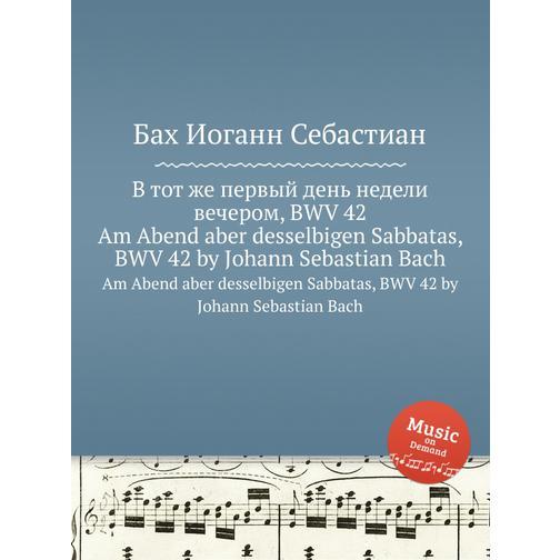 В тот же первый день недели вечером, BWV 42 38717925